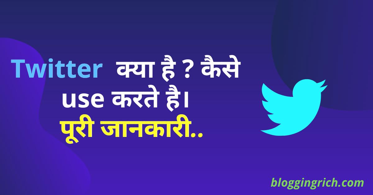 ट्विटर-क्या-है।-twitter-में-account-कैसे-बनाते-है
