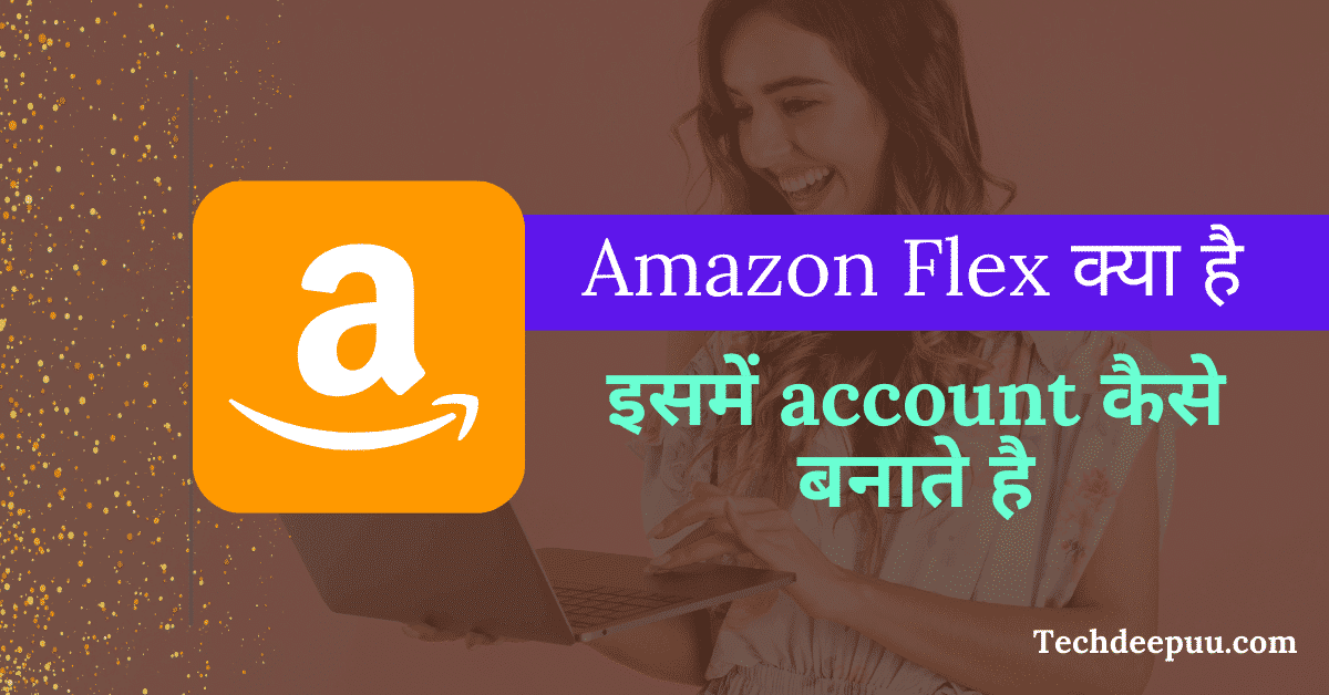 Amazon Flex क्या है 1