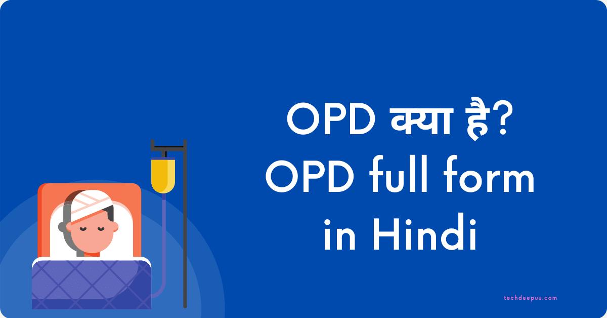 Opd-kya-hai-OPD-full-form