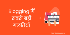 blogging mistakes in hindi (1)