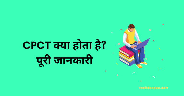 CPCT full form in hindi