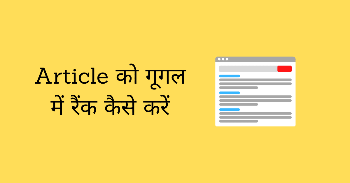 Improve-website-ranking-in-hindi