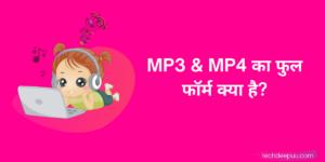 MP3-MP4-का-फुल-फॉर्म-क्या-है